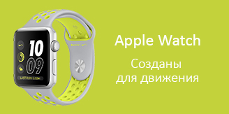 Купить apple watch киев